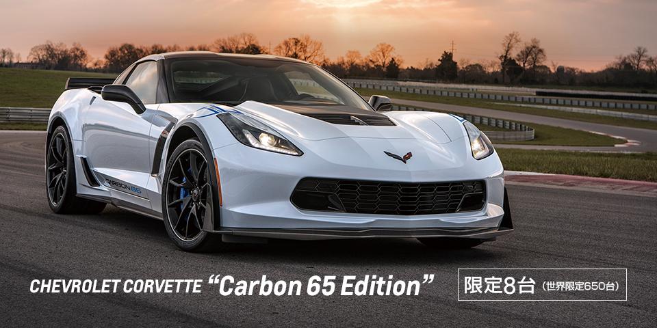 シボレー コルベット Carbon 65 Edition【限定車】