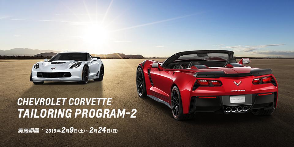 シボレー コルベット テーラーリングプログラム_期間:2019.2.9(土)-2.24(日)